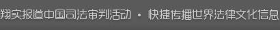 翔实报道中国法院审判活动.快捷传播世界法律文化信息