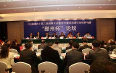 江必新出席《中国审判》第八届理事大会