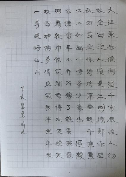 王冬手绘铅笔稿
