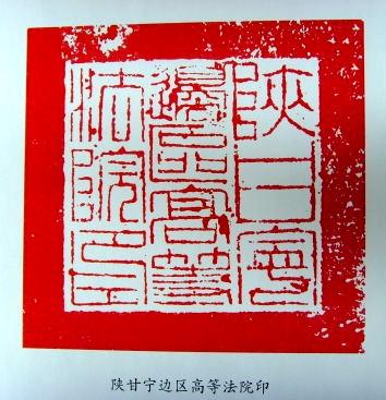 中国审判-人民法院历史沿革与治印小考