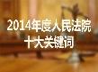 2014年度人民法院十大关键词