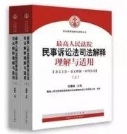 《最高人民法院民事诉讼法司法解释理解与适用》(上下册)