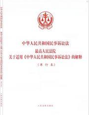 《中华人民共和国民事诉讼法•最高人民法院 关于适用<中华人民共和国民事诉讼法>的解释》(单行本)