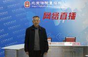 平谷法院人民陪审员刘宝做客本网谈陪审经历