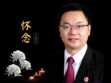 """我和邹碧华的故事:""""他是一个真正的法律人"""""""