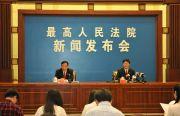 发布《最高人民法院关于适用<中华人民共和国行政诉讼法>若干问题的解释》并回答记者提问