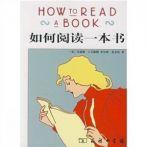 《如何阅读一本书》