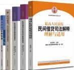 《民间借贷司法解释系列图书》