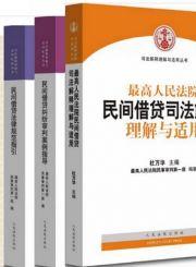 民间借贷司法解释系列图书