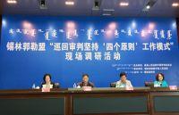 """中国审判杂志社""""锡林郭勒盟巡回审判坚持'四个原则' 工作模式""""现场调研活动"""