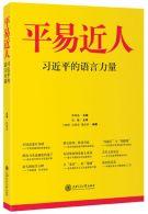 《平易近人——习近平的语言力量》