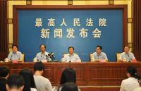 关于北京、上海、广州知识产权法院工作运行有关情况的新闻发布会