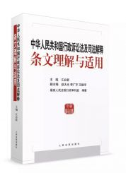《中华人民共和国行政诉讼法及司法解释条文理解与适用》