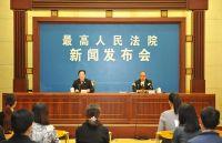 《最高人民法院关于在人民法院工作中培育和践行社会主义核心价值观的若干意见》新闻发布会