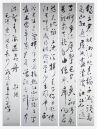 谷峰书法系列作品二