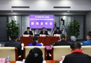 北京四中院发布2016年度行政案件司法审查报告暨十大典型案例