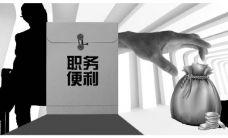 银川住房办原副主任获刑10年