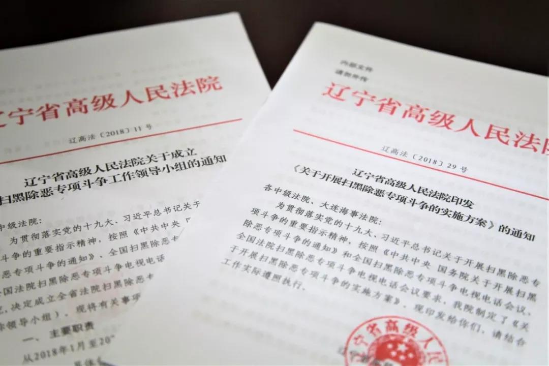 《辽宁法院开展扫黑除恶专项斗争实施方案》,提出总体要求和实施步骤