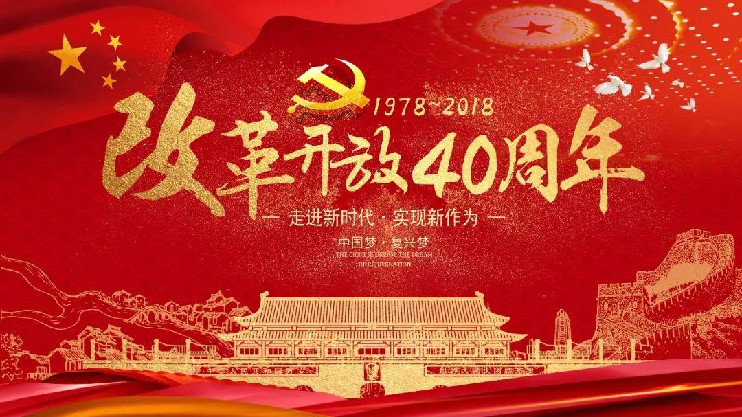 海南改革开放40年感想