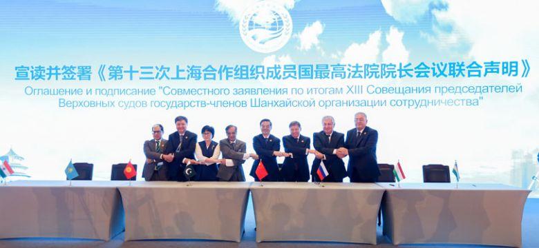 第十三次上海合作组织成员国最高法院院长会议通过《联合声明》