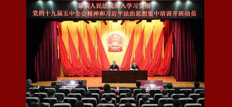 周强:在习近平法治思想指引下 沿着中国特色社会主义法治道路奋勇前进