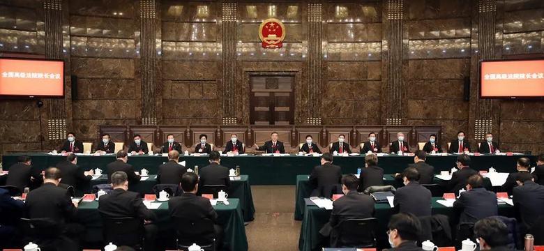 周强出席全国高级法院院长会议并讲话