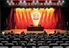 周强主持 最高人民法院举行党史学习教育辅导报告会