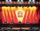 《民法典》元年 开启国家治理现代化新时代