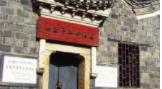 七里坪 烽火中的第一革命法庭