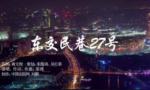 东交民巷27号MV