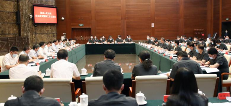 最高人民法院队伍教育整顿工作汇报会召开 欧阳坚讲话 周强作工作汇报